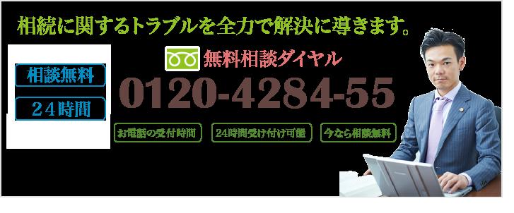 無料相談ダイヤル 0120-4284-55 24時間受付