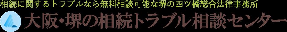 相続に関するトラブルなら大阪の四ツ橋総合法律事務所